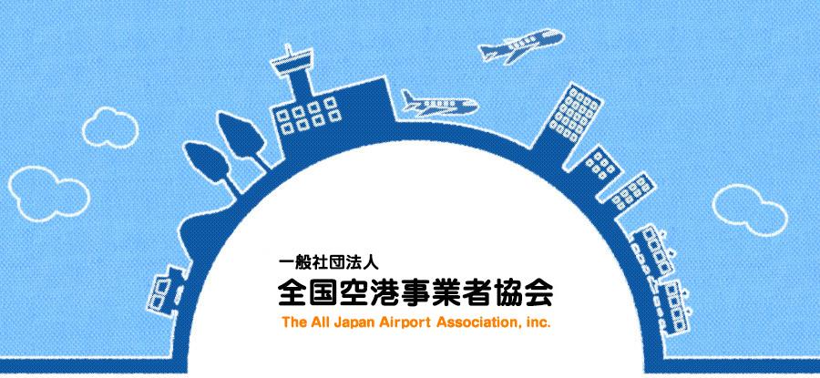 一般社団法人 全国空港ビル事業者協会