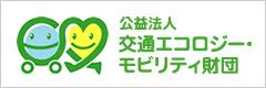 公益法人交通エコロジー・モビリティ財団